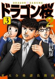 ドラゴン桜2 3巻 |無料試し読みなら漫画(マンガ)・電子書籍の ...