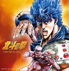 決定盤「北斗の拳 プレミアムベスト」 | ポニーキャニオンの画像