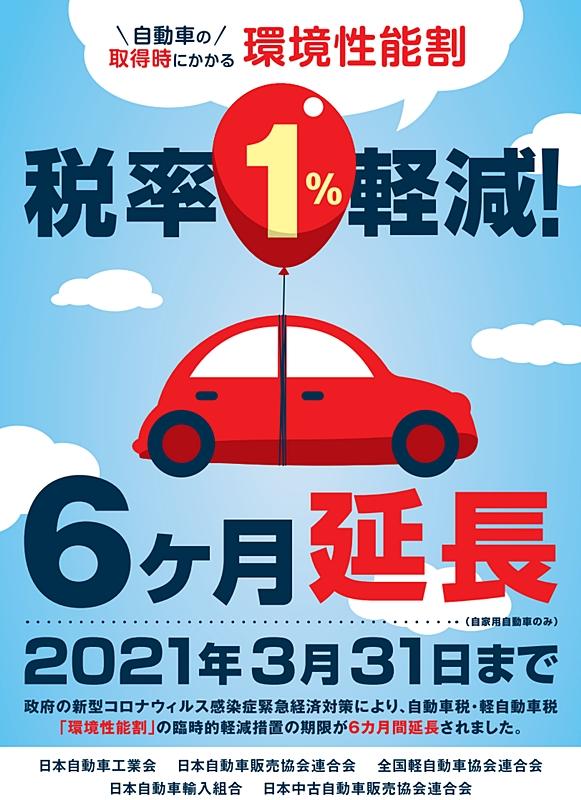 自動車関連税の年間総額はなんと「9兆円」! 日本自動車工業会が自動車 ...