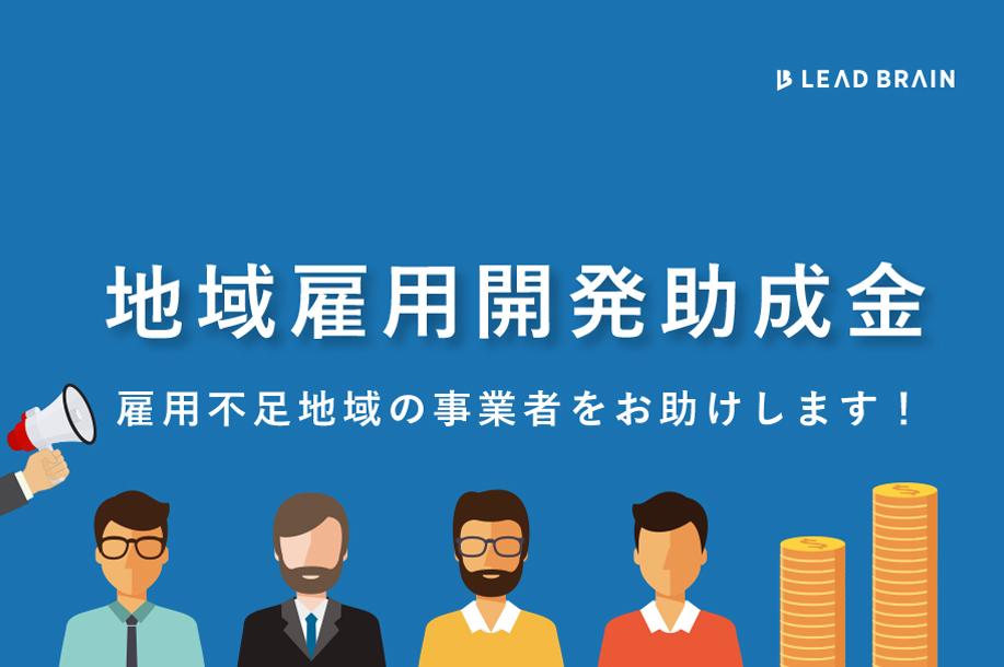 地域雇用開発助成金について解説 | お役立ちコラム | リードブレーン