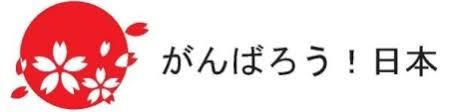 がんばろう!日本」 ロゴ・キャッチフレーズをご活用下さい!   2011年 ...