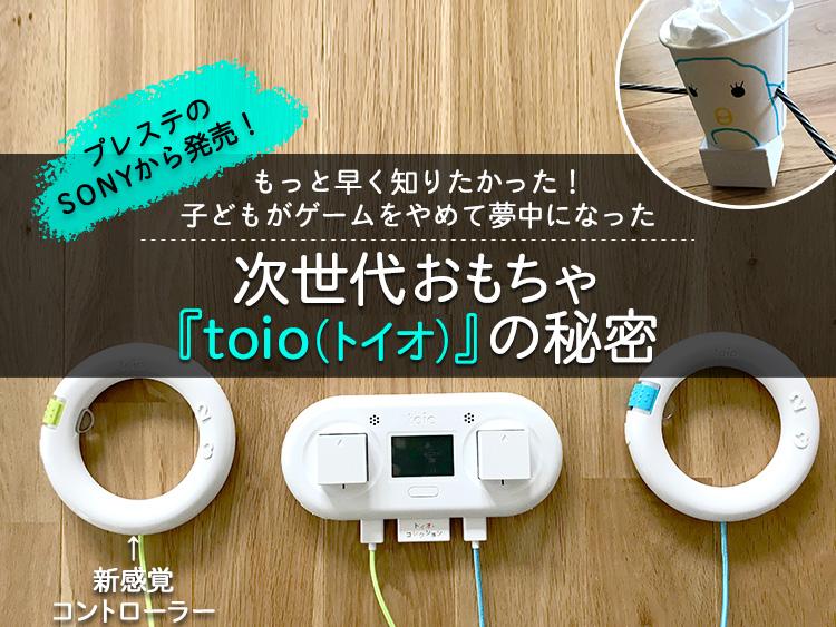 toio(トイオ)の遊び方【プログラミングが学べる次世代おもちゃ ...