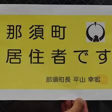 """私は那須町民」 県外ナンバー対象に""""証明書"""" 嫌がらせ報道など受け ..."""
