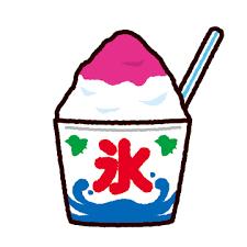 かき氷のイラスト(8カット) | イラストくん