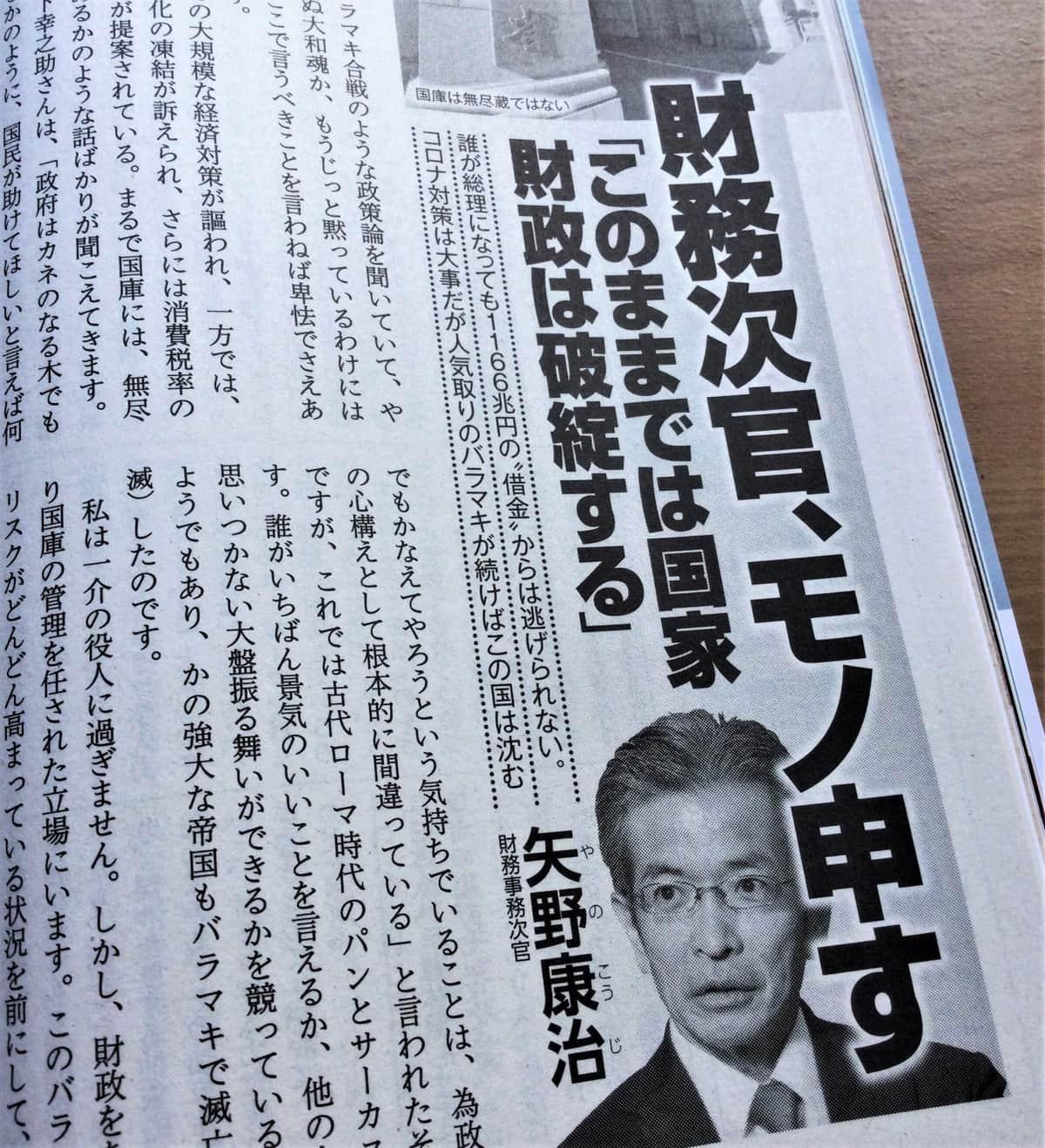 人気取りのバラマキが国を滅ぼす!」財務次官の反乱に岸田首相も激怒 ...