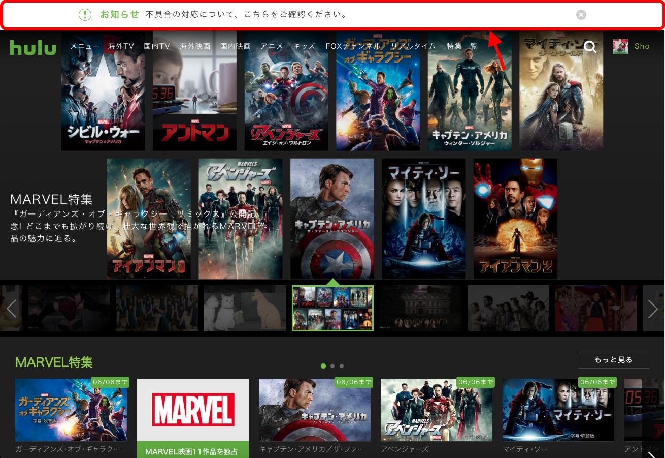 新しい「Hulu」の再生に関する問題 注意すべき2つのポイント (1/2 ...