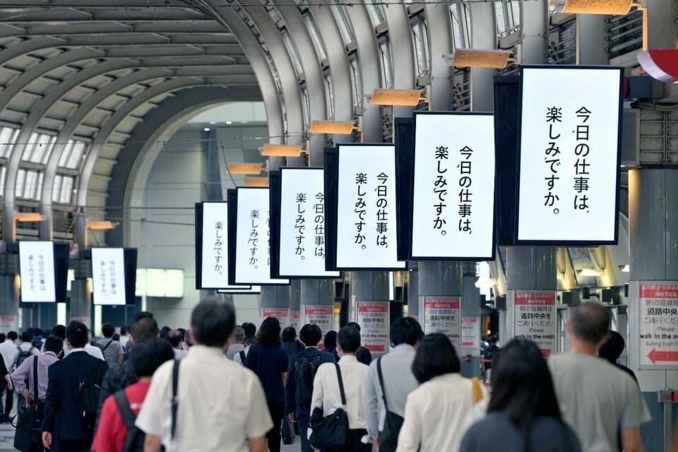 今日の仕事は、楽しみですか」品川駅の大量広告、「出勤時に見ると ...