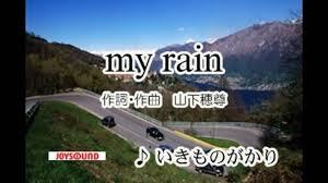 my rain いきものがかり|dTV(ディーティービー)【初回31日間お試し無料】