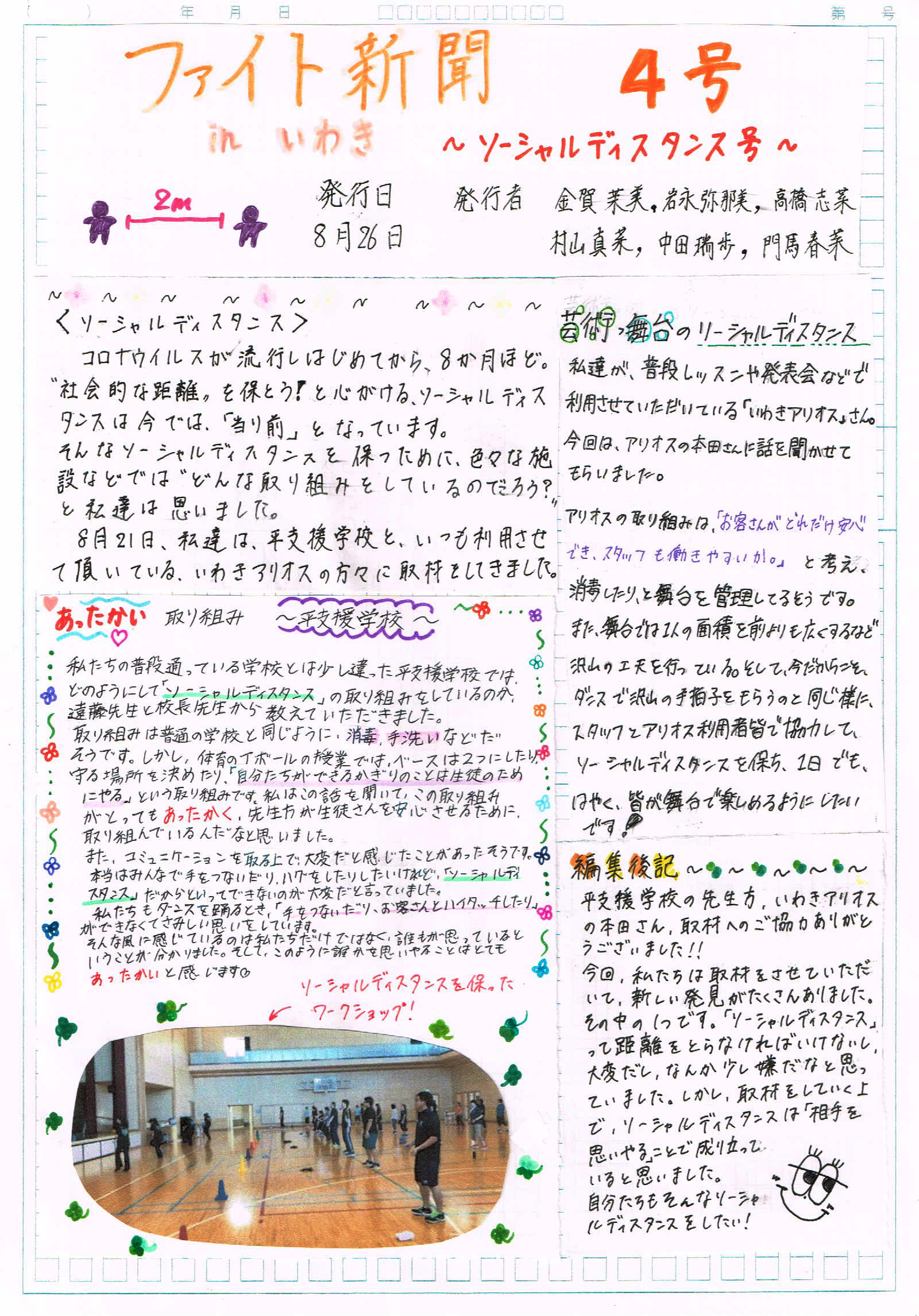 ファイト新聞 inいわき 4号 | 記事・新聞を読む | 文化プログラム ...
