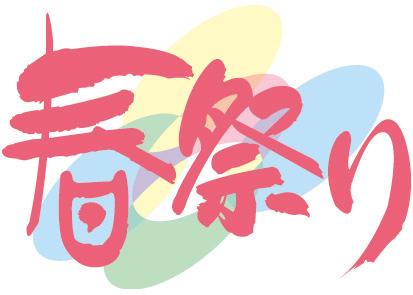 2017年春まつり イベント開催|新居浜市でリフォームなら藤岡電気水道へ