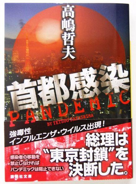 コロナ禍で「首都感染」増刷 高嶋さん執筆、2月以降14万部:山陽 ...