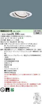 NNN66801W | 照明器具検索 | 照明器具 | Panasonic