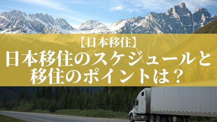 海外から日本へ移住した!私の移住の過程をご紹介します ...