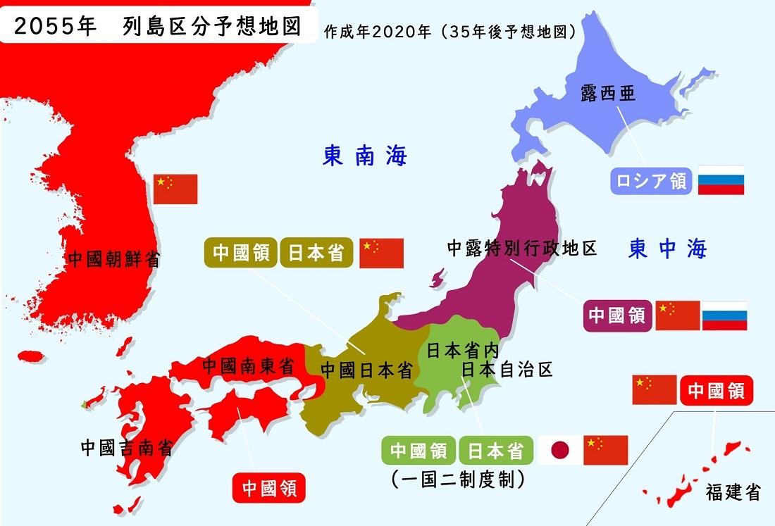 日本が中国の一部になる : 好きな写真と旅とビールと