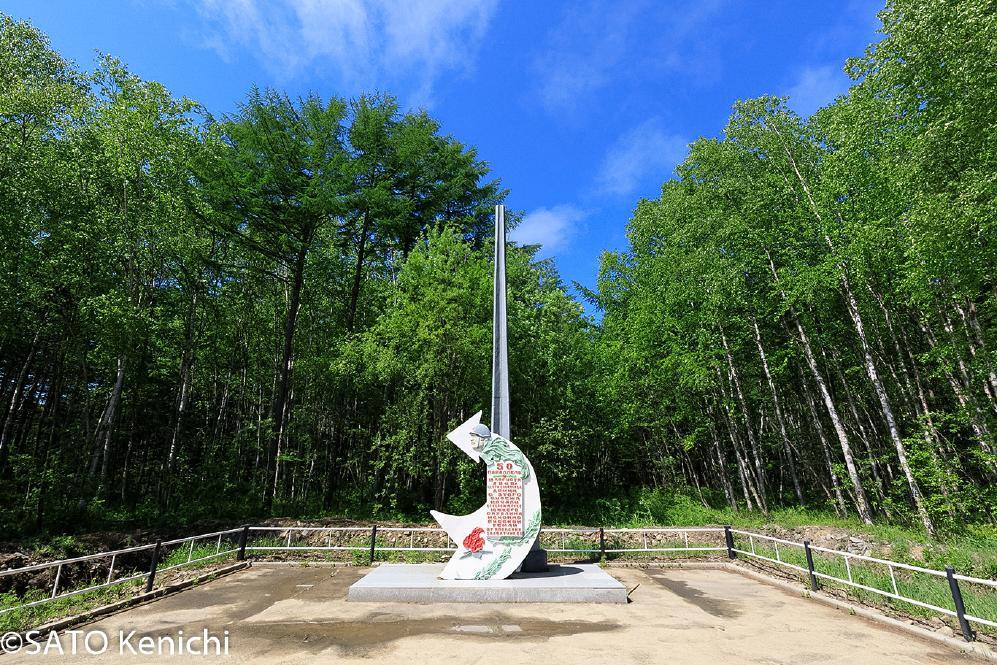 サハリン北緯50度線、日ソまぼろしの国境標石跡を訪ねる : ニッポンの ...
