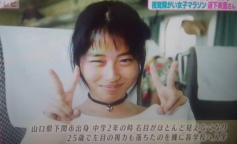 道下美里さん、リオ・パラリンピックで、本日 金メダルに挑戦 ...