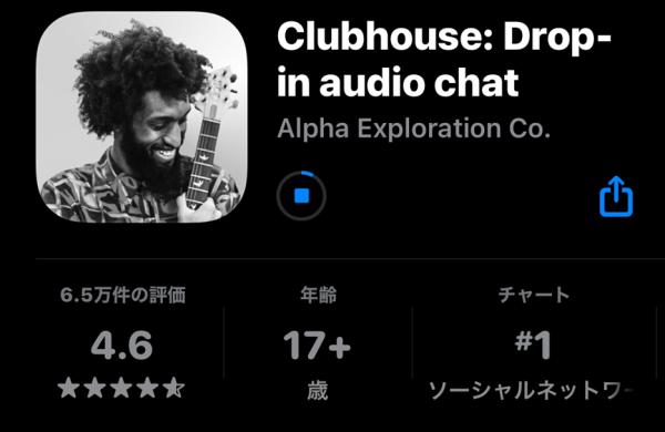 ClubHouseの始め方 招待・登録する方法は2パターン 話題の音声SNS ...