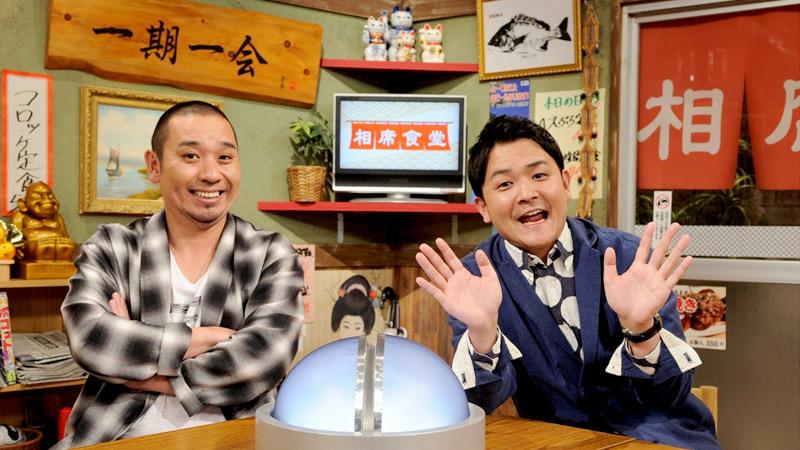 相席食堂|朝日放送テレビ