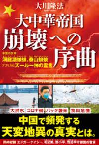 大中華帝国崩壊への序曲 ―中国の女神 洞庭湖娘娘、泰山娘娘/アフリカの ...