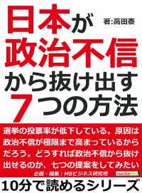 日本が政治不信から抜け出す7つの方法 / 高田泰/MBビジネス研究班 ...