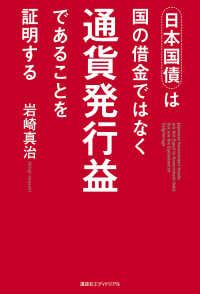 日本国債は国の借金ではなく通貨発行益であることを証明する / 岩崎 ...