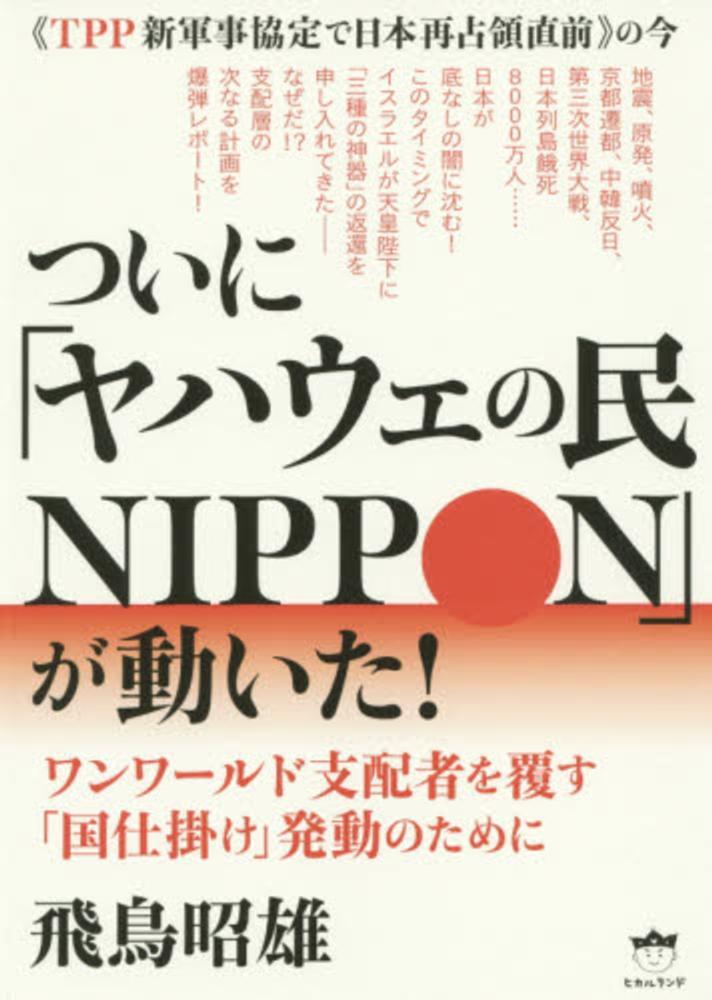 ついに「ヤハウェの民NIPPON」が動いた! / 飛鳥 昭雄【著 ...