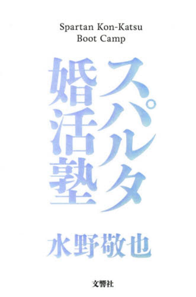 スパルタ婚活塾 / 水野 敬也【著】 - 紀伊國屋書店ウェブストア