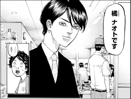 東京卍リベンジャーズの直人(ナオト)が怪しい件について | 30s ...