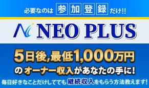 澤村大地 NEO PLUS(ネオプラス) の裏側へ潜入! | ほったらかし自動化 ...