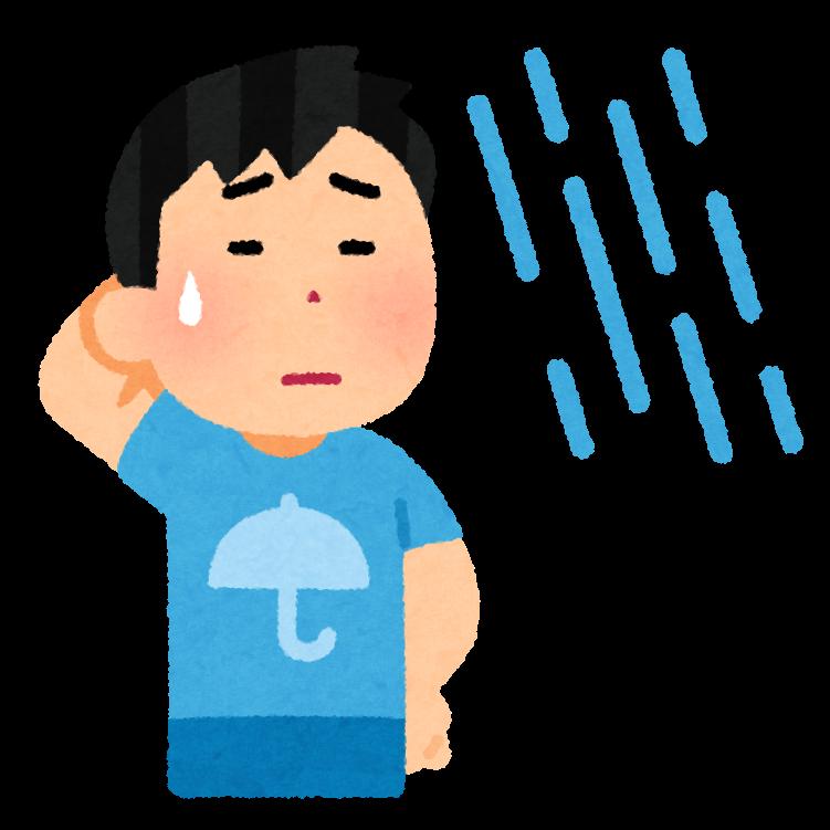 雨男のイラスト(天気) | かわいいフリー素材集 いらすとや