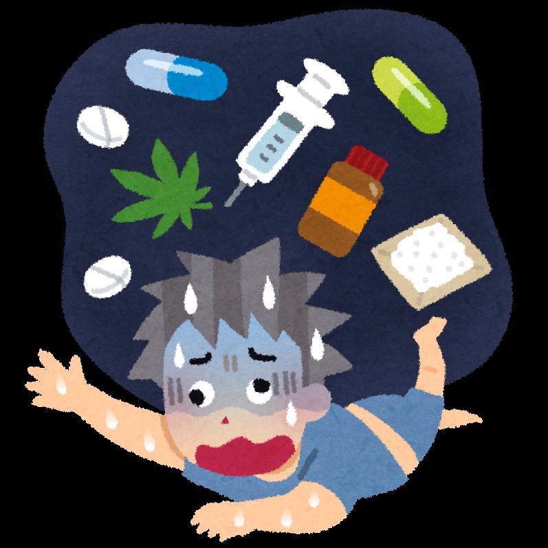 薬物中毒・薬物乱用のイラスト   かわいいフリー素材集 いらすとや