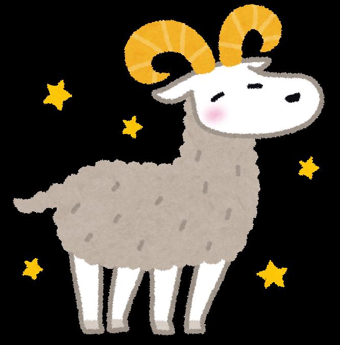 牡羊座のイラスト(星座) | かわいいフリー素材集 いらすとや