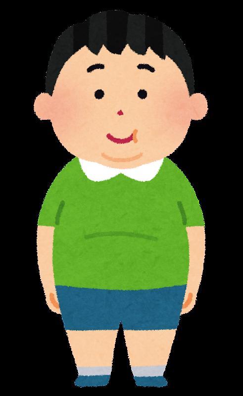 太った少年のイラスト(肥満) | かわいいフリー素材集 いらすとや