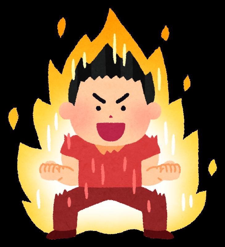 やる気に燃える人のイラスト(男性)   かわいいフリー素材集 いらすとや