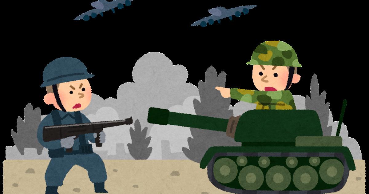 戦争のイラスト | かわいいフリー素材集 いらすとや