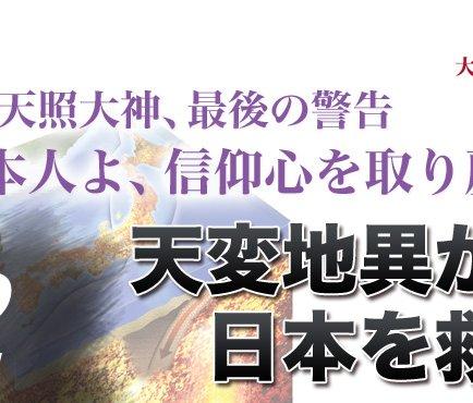 天変地異から日本を救え (2) ――天照大神、最後の警告「日本人よ、信仰 ...