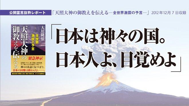 天照大神が緊急神示「日本人よ、信仰と国家を取り戻せ」 | ザ ...