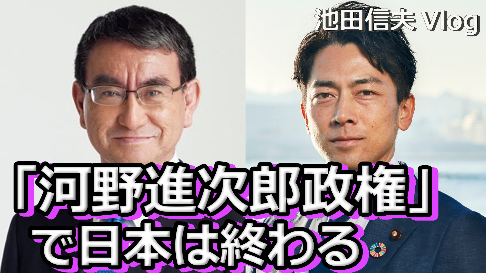 Vlog】「河野進次郎政権」で日本は終わる | アゴラ 言論プラットフォーム