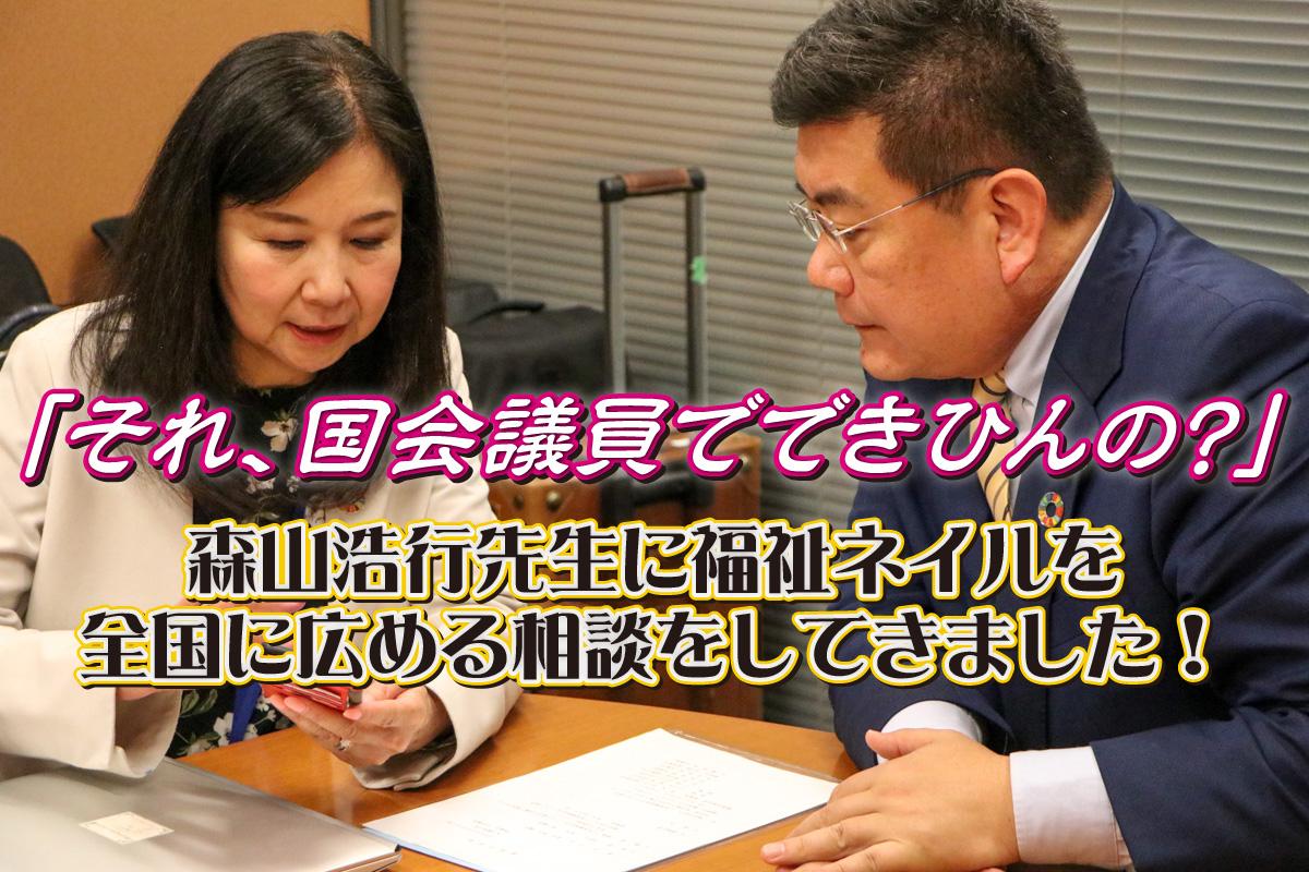 それ、国会議員でできひんの?」森山浩行先生に福祉ネイルを全国に ...