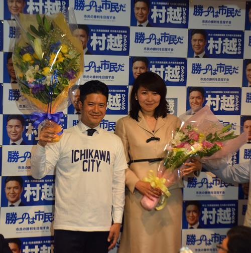 村越氏再選挙制す 4カ月の不在解消 市川市長選 | 千葉日報オンライン