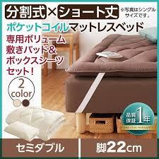 Rakuten 送料無料 ショート丈分割式 脚付きマットレスベッド ポケット ...