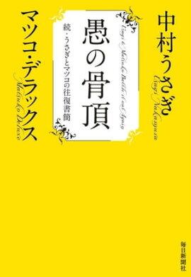 楽天Kobo電子書籍ストア: 喧嘩上等 うさぎとマツコの往復書簡3 - 中村 ...