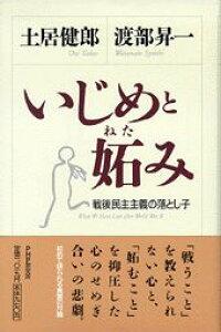 楽天ブックス: いじめと妬み - 戦後民主主義の落とし子 - 土居健郎 ...