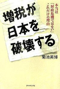 楽天ブックス: 増税が日本を破壊する - 本当は「財政危機ではない ...