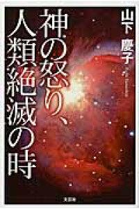 楽天ブックス: 神の怒り、人類絶滅の時 - 山下慶子 - 9784286173771 : 本