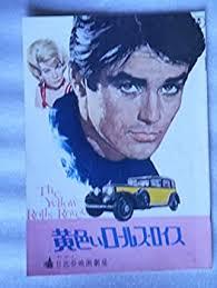 楽天 【中古】1965年映画パンフレット 黄色いロールスロイス ...