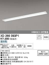 ○XD266093P1 6000lmタイプ ベースライト Hf86W相当 LED-TUBE 2灯用 ...