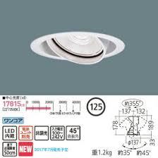 楽天市場】パナソニック 3500k ダウンライト 125の通販