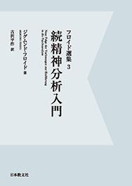 古沢平作 | 日本教文社