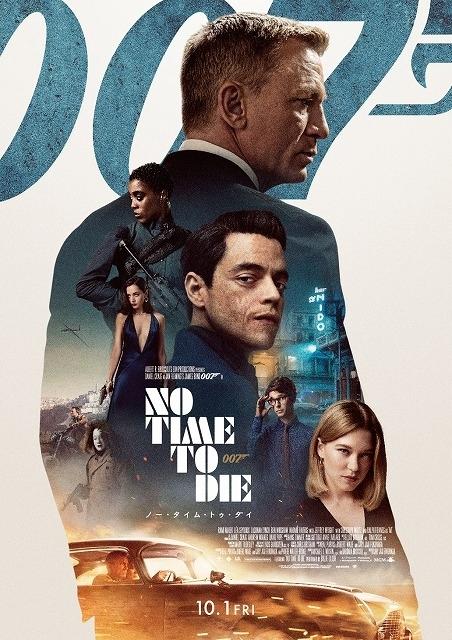 007 ノー・タイム・トゥ・ダイ」日本公開日は10月1日に決定! 北米公開 ...